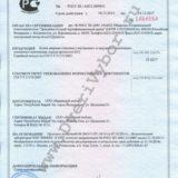 Сертификат соответствия входных дверей Выбор 12